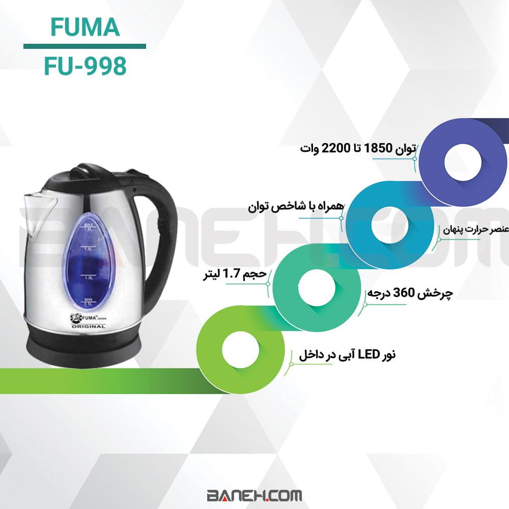 FU-998 خرید کتری برقی فوما