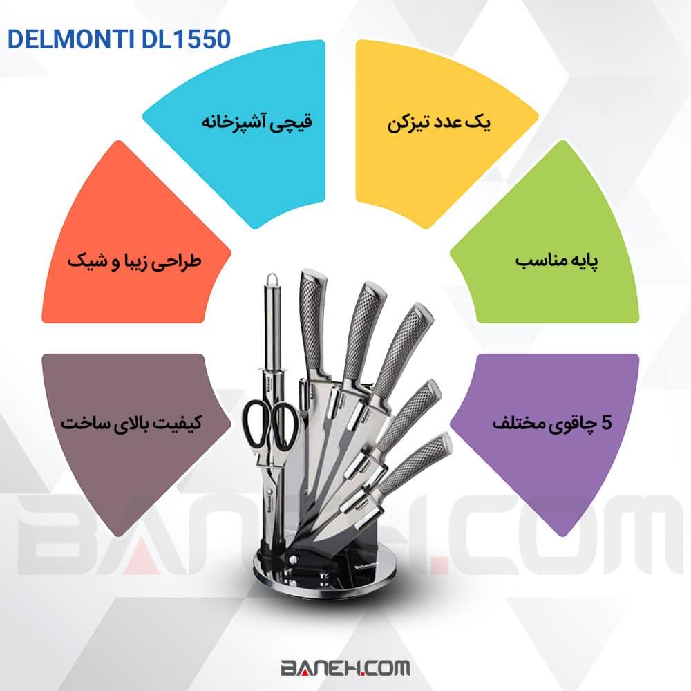 اینفوگرافی سرویس چاقوی آشپزخانه دلمونتی DL1550
